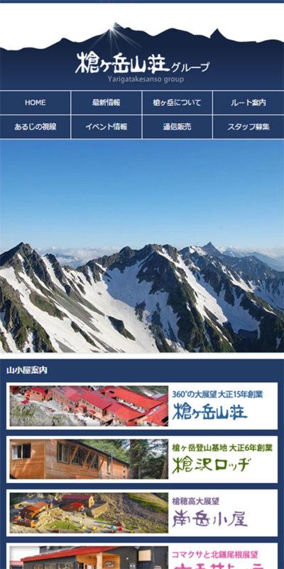 槍ヶ岳山荘グループ