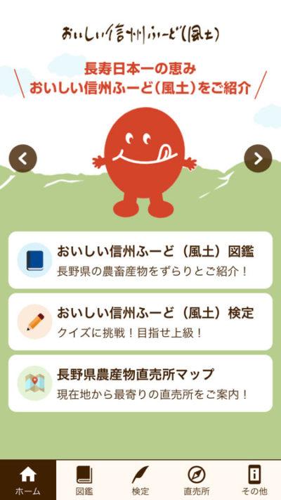 旬ちゃんアプリ