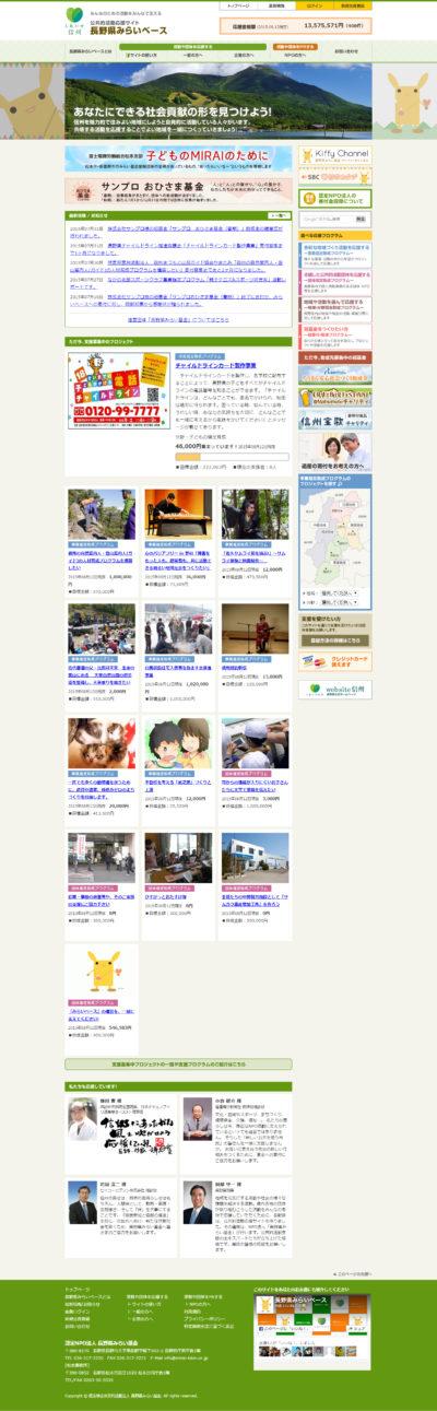 長野県みらいベース