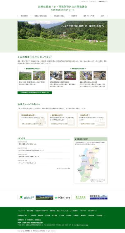 長野県農業農村多面的機能発揮促進協議会