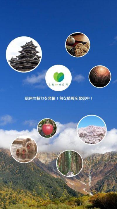 長野県魅力発信アプリ