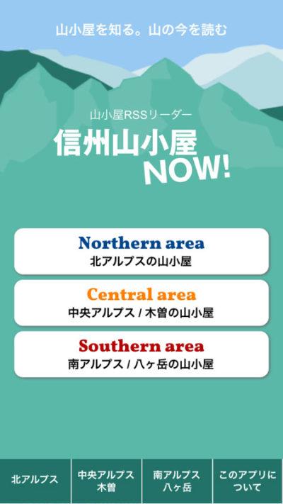 信州山小屋NOW! ~長野県山小屋 最新情報~