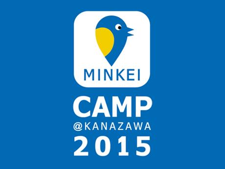 みん経ニュースキャンプ2015