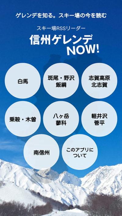 信州ゲレンデNOW! ~長野県スキー場 最新情報~