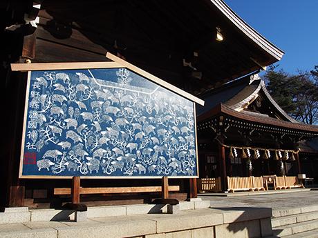 長野縣護国神社の巨大絵馬