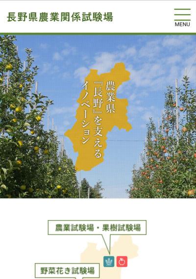 長野県農業関係試験場