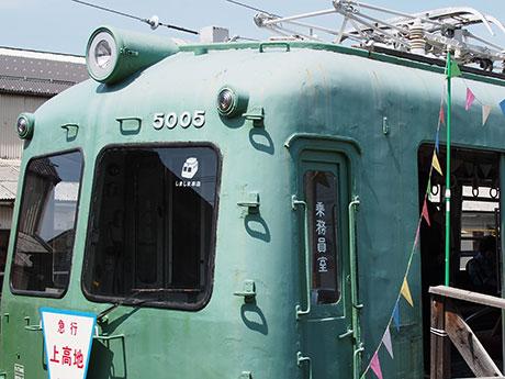 上高地線・新村駅で「しましま本店」