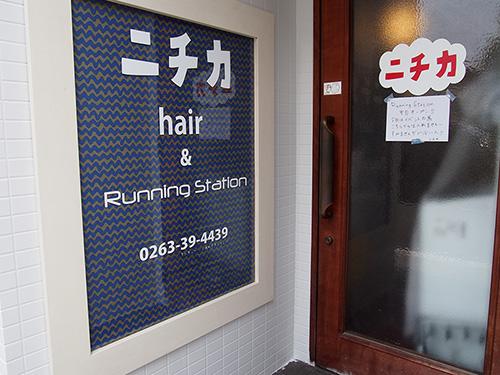 松本の美容室・ニチカで「よろしくの会」