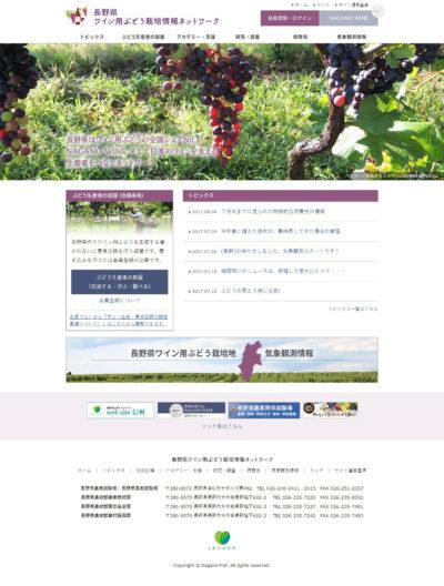 長野県ワイン用ぶどう栽培情報ネットワーク