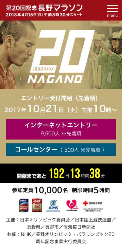 第20回記念 長野マラソン
