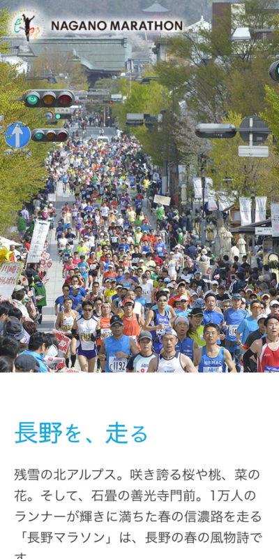 長野を、走る – 長野マラソンとは