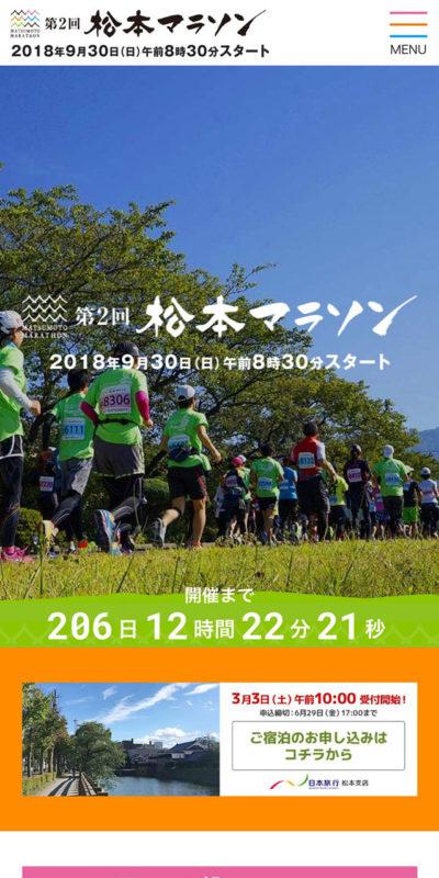第2回 松本マラソン