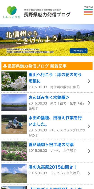 長野県魅力発信ブログ