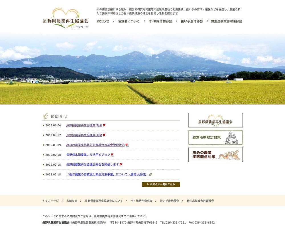 長野県農業再生協議会