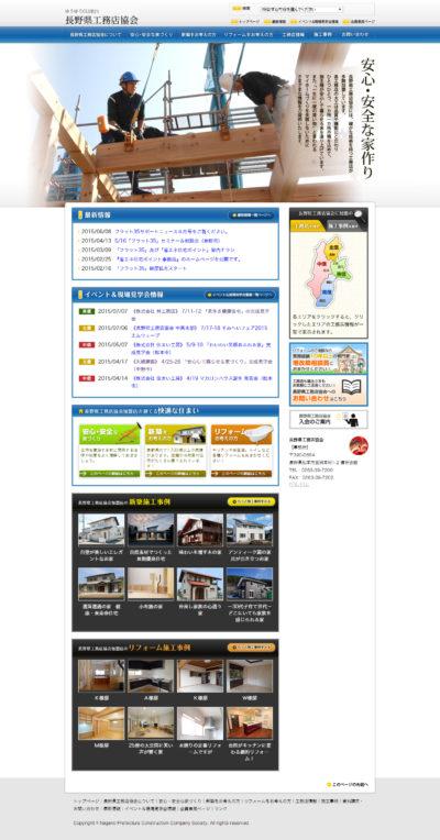 長野県工務店協会