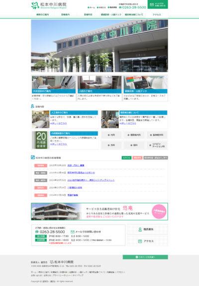 松本中川病院