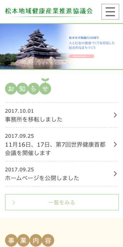 松本地域健康産業推進協議会