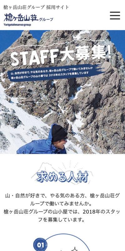 槍ヶ岳山荘 採用サイト
