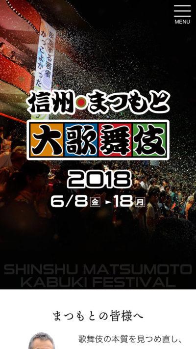 信州・まつもと大歌舞伎2018