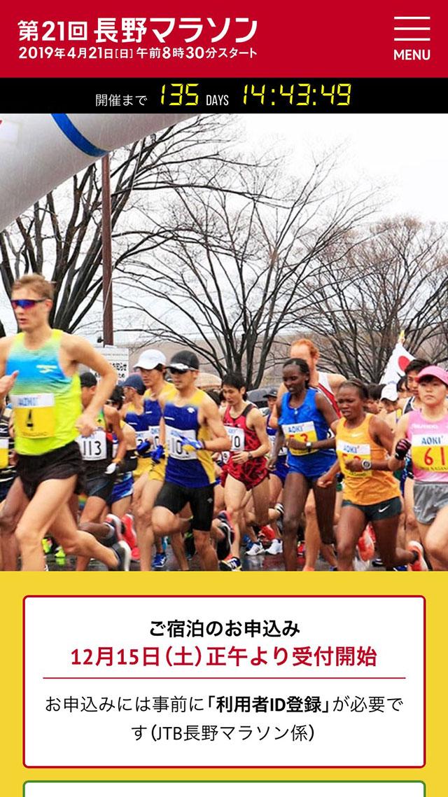 第21回 長野マラソン