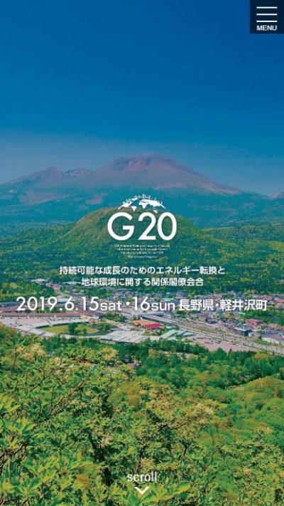 G20持続可能な成長のためのエネルギー転換と地球環境に関する関係閣僚会合
