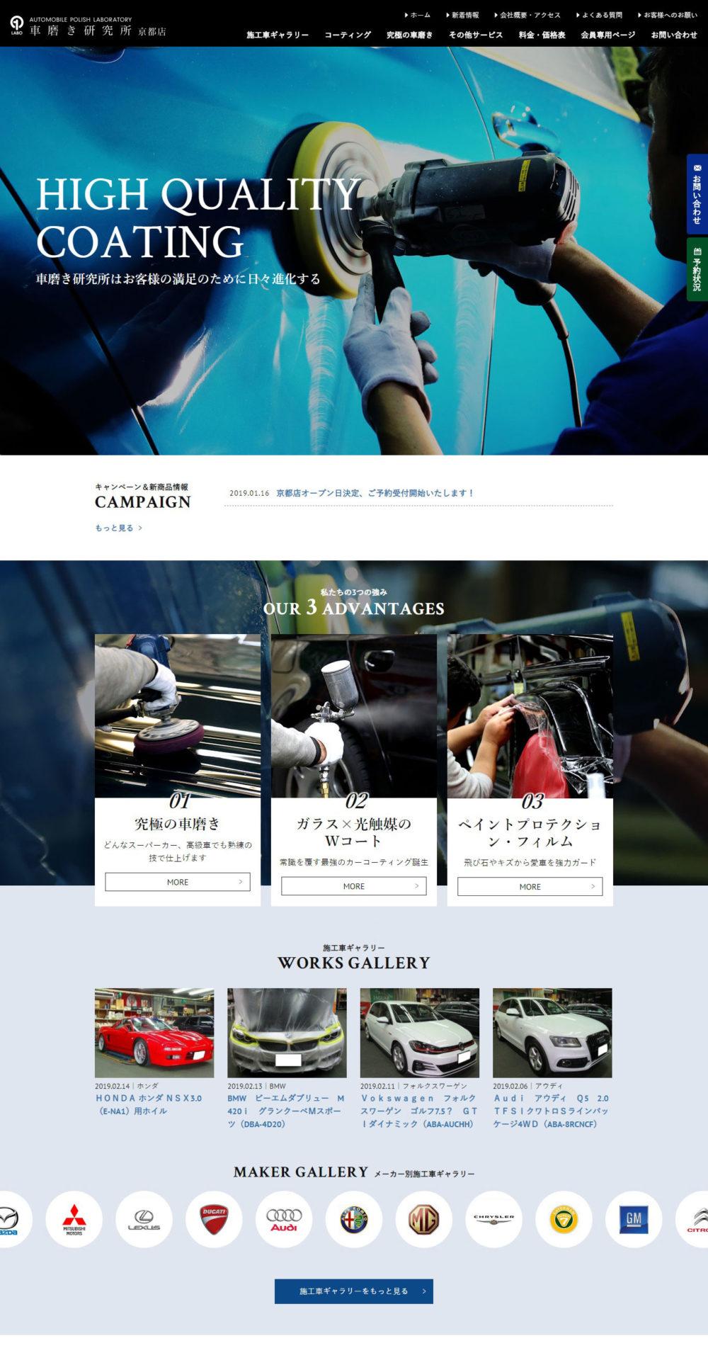 車磨き研究所 京都店