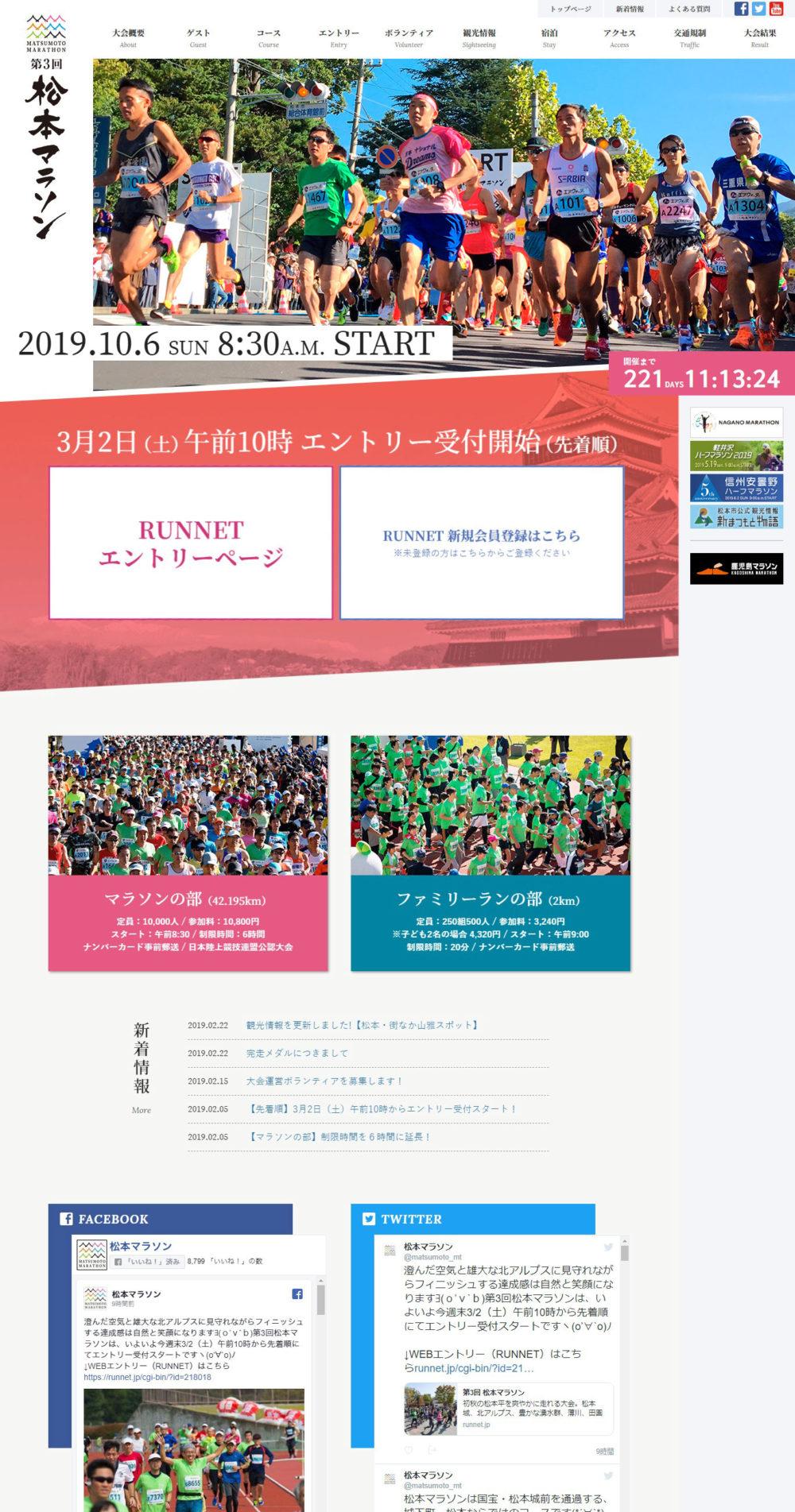第3回 松本マラソン