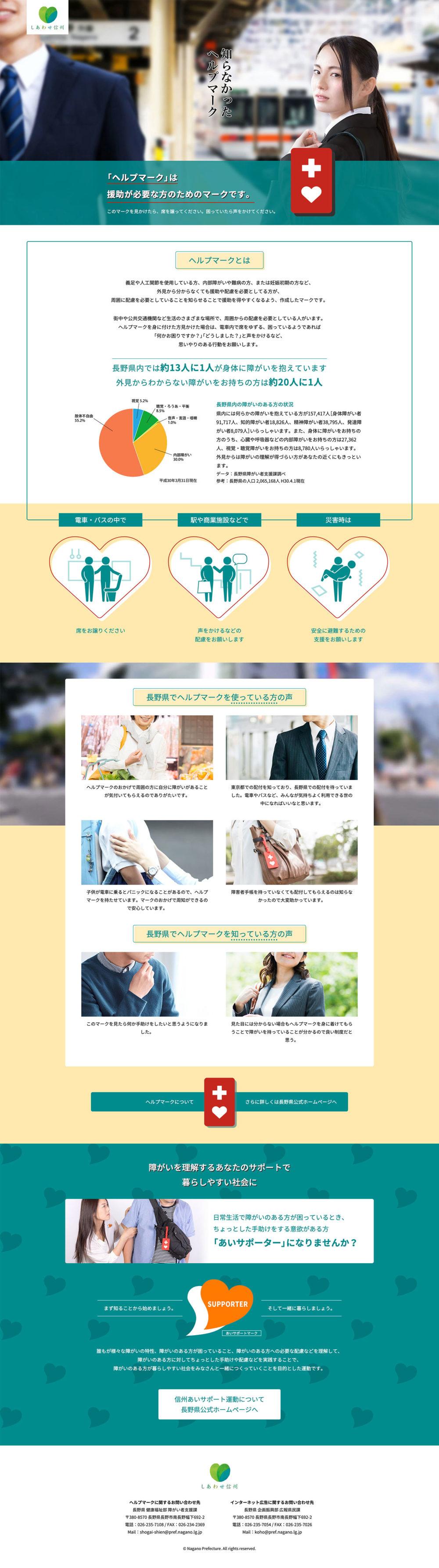 長野県「障がい者に対する県民の理解促進」キャンペーン