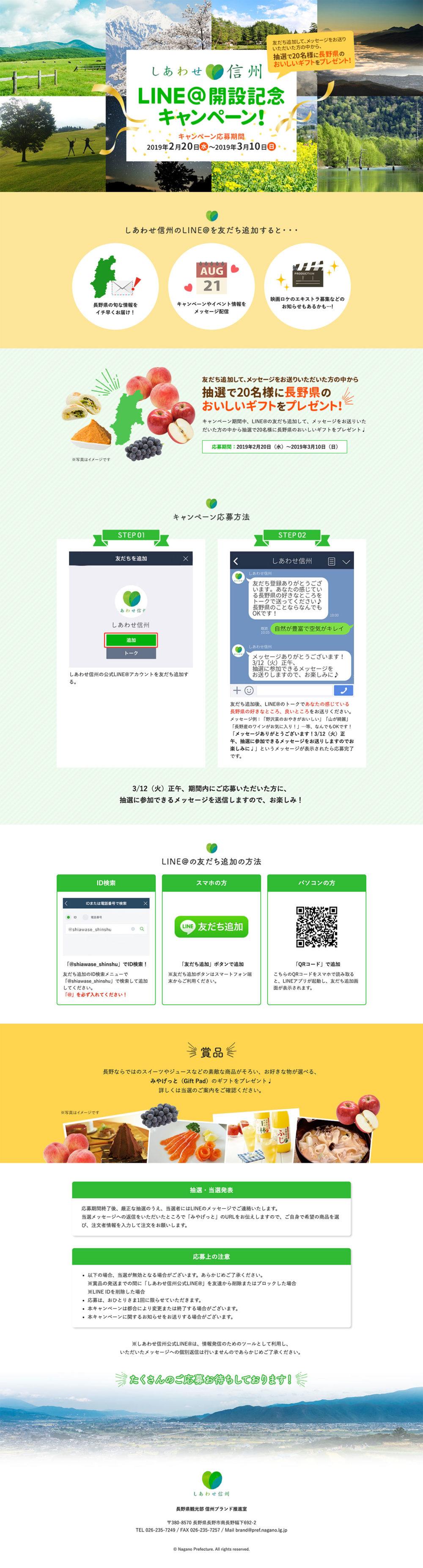 しあわせ信州LINE@開設記念キャンペーン