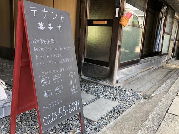 松本・旭の「五蔵」その後