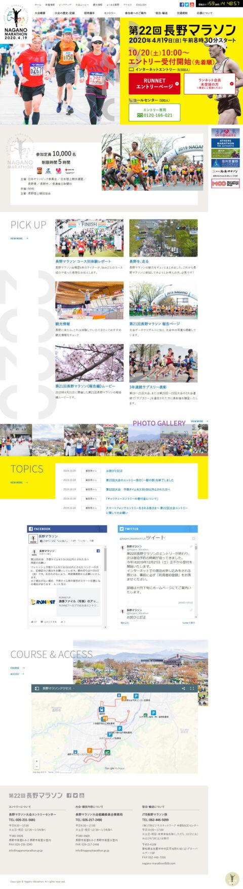 第22回 長野マラソン