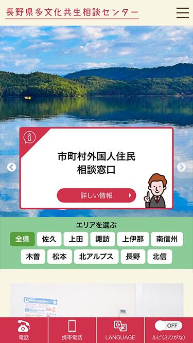 長野県多文化共生相談センター