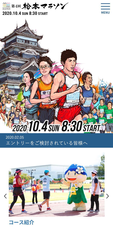 第4回 松本マラソン