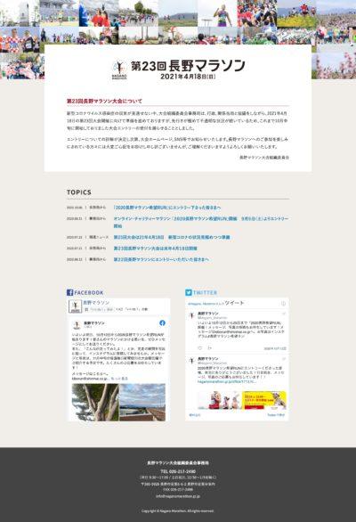 第23回長野マラソン【ティザーサイト】