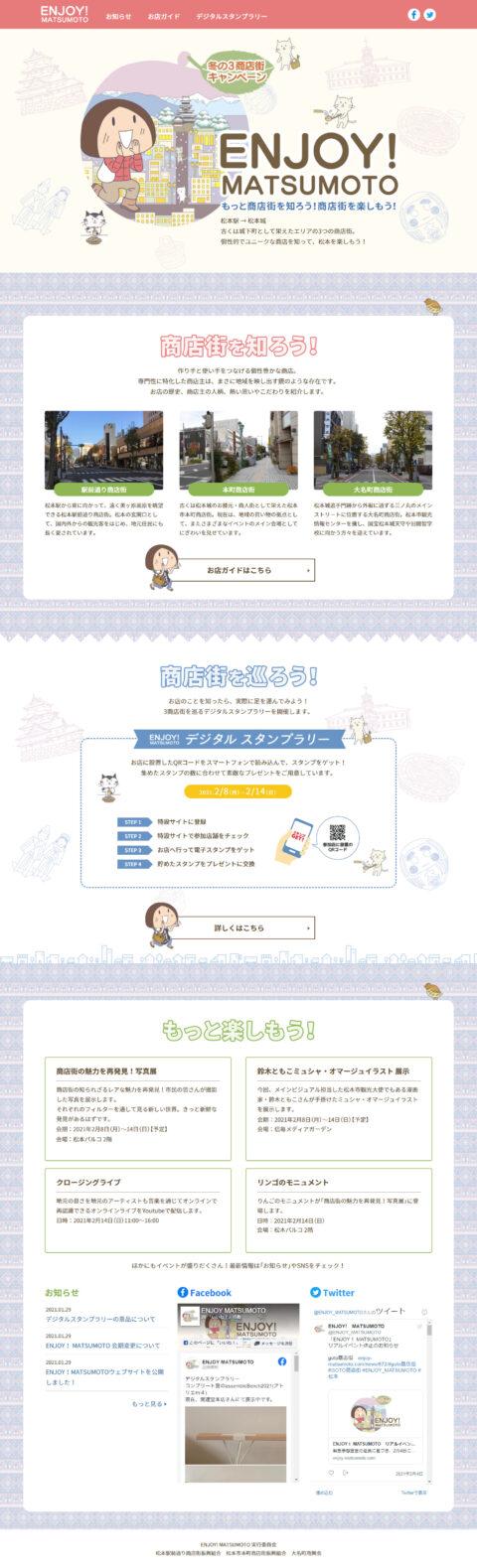 ENJOY!MATSUMOTO 冬の3商店街キャンペーン