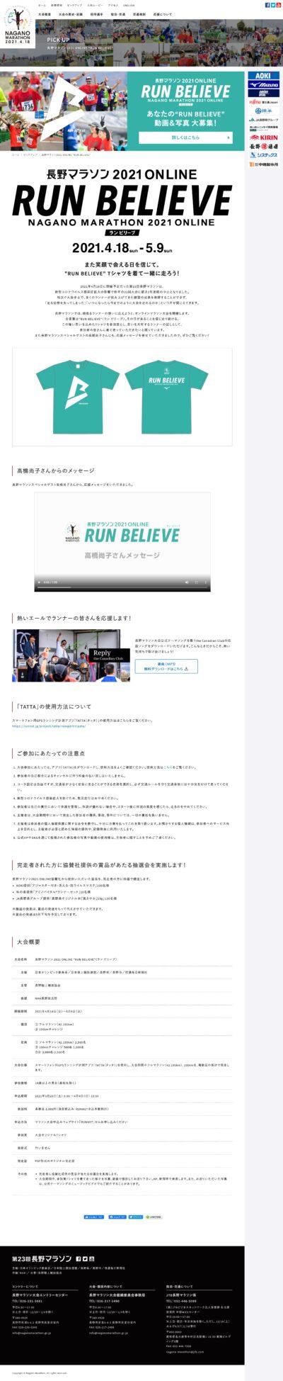 """長野マラソン2021 ONLINE """"RUN BELIEVE"""""""