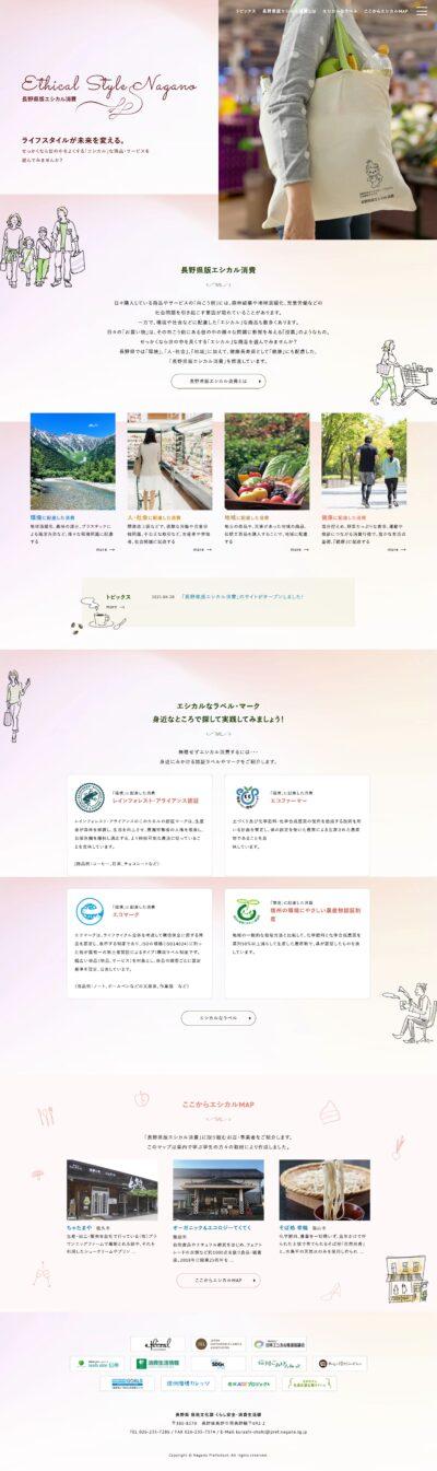 長野県版エシカル消費「Ethical Style Nagano」